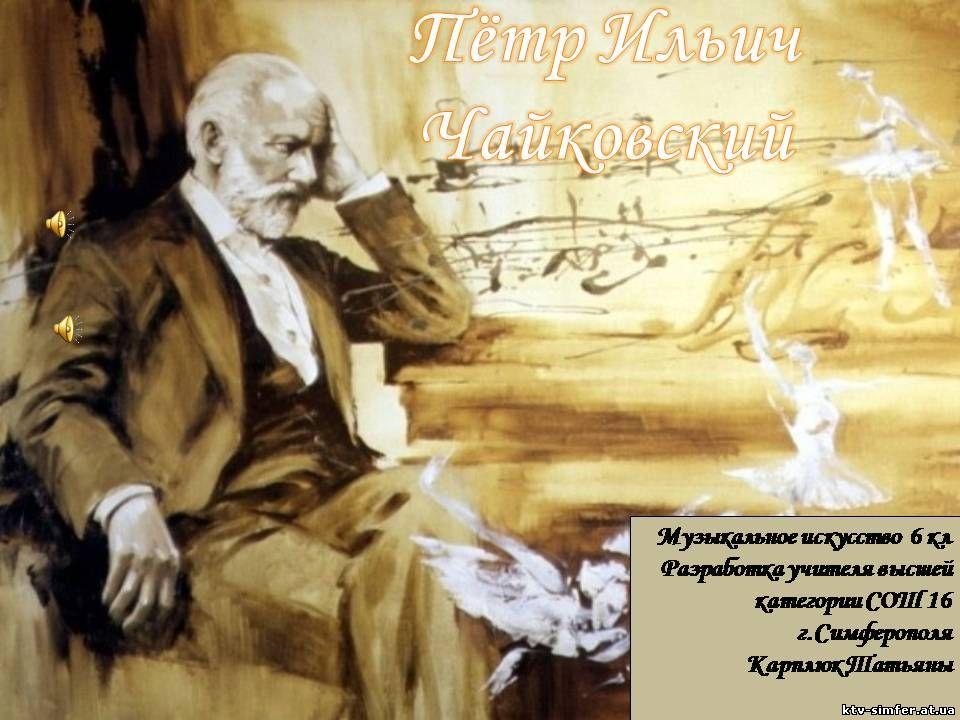 Чайковский вальс цветов картинки 5
