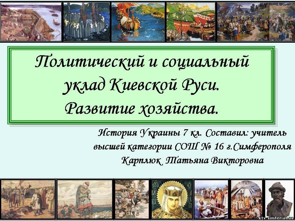 истории Украины 7 класс.