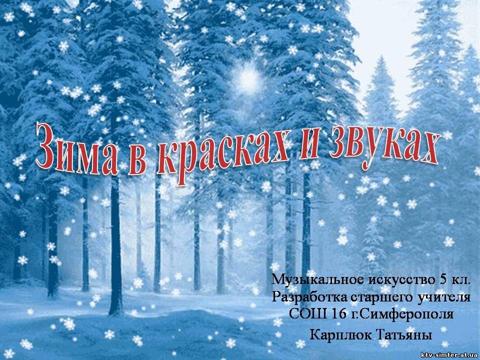 Зима в красках и звуках
