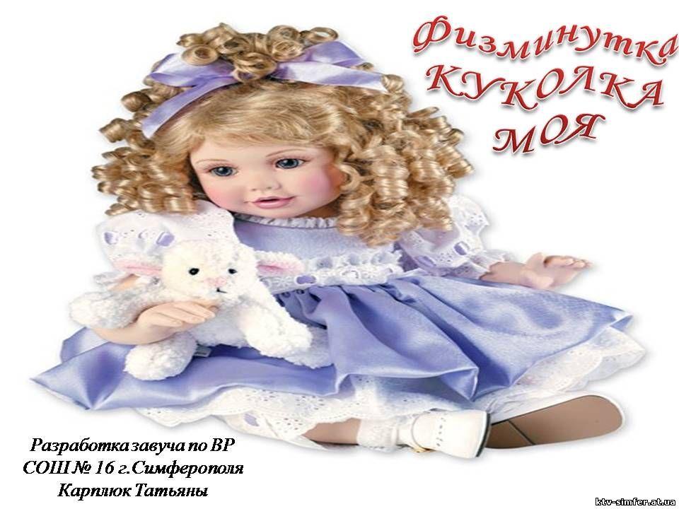 Открытки куколка моя