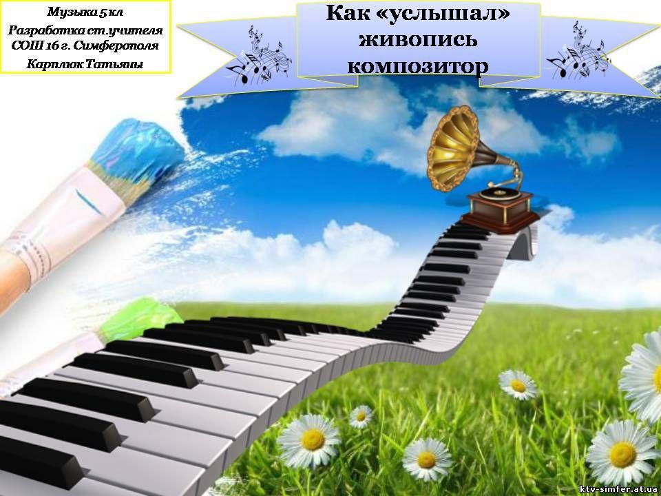 музыкальная живопись: