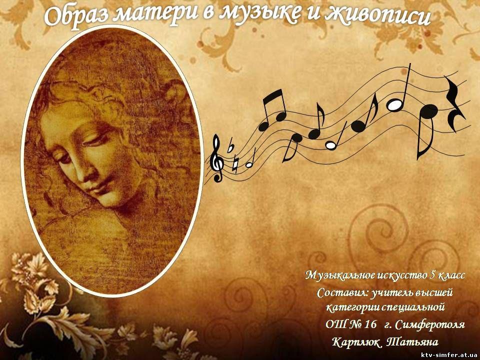 Застывшая Музыка Конспект Урока